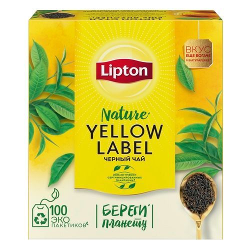 Чай черный Lipton Yellow Label в пакетиках 2 г х 100 шт