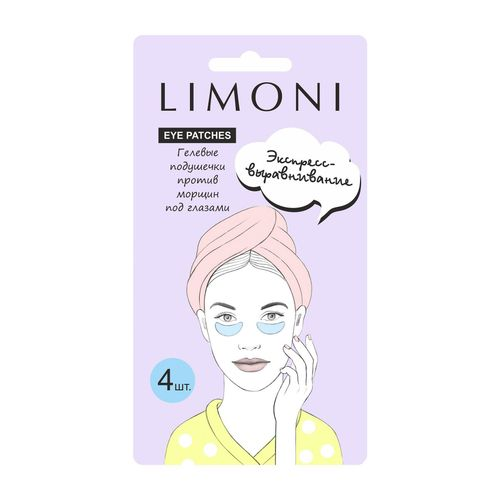 Limoni Wrinkle Care Eye Gel Patches